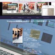 webホームページ制作スクール講座 wordpress,wix