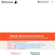 福島県郡山市パソコンサポート・Webシステム開発