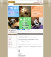 美容・健康・エステのホームページ一覧 - ホームページ無料 ...