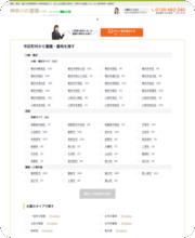 http://www.reien-kanagawa.com/