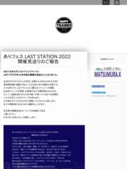 http://otsuchi-arifes.jimdo.com/