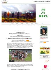 http://www.oraga-otsuchi.jp/