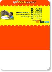 http://www.miyaginet.com/ishi.pet/