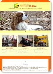http://www.pet-saman.com/