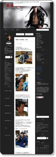 http://ameblo.jp/masaru--matsuda/entry-10157479405.html