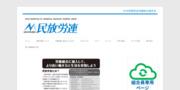 http://www.minpororen.jp/