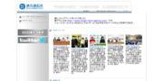http://www.rengo-news.co.jp/