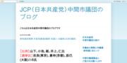 http://jcpnaama.blogspot.jp/