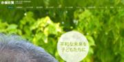 http://akamine-seiken.jp/