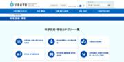 http://www.mext.go.jp/a_menu/a003.htm