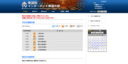 http://www.shugiintv.go.jp/jp/index.php