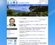 http://egami-hiroyuki.jcpweb.net/