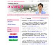 http://hiroko.jcpweb.net/