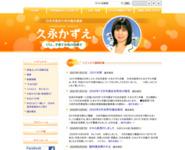 http://kazue.jcpweb.net/