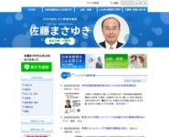 http://masayuki.jcpweb.net/