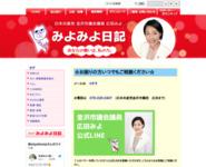 http://miyomiyo.jcpweb.net/