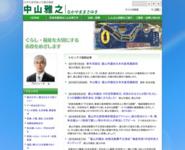 http://nakayama.jcpweb.net/