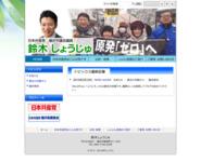 http://shouju-suzuki.jcpweb.net/