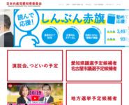 http://www.jcp-aichi.jp/
