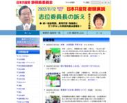 http://www.jcp-shizuoka.jp/