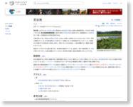 https://ja.wikipedia.org/wiki/%E8%8A%9D%E8%B0%B7%E5%9C%B0