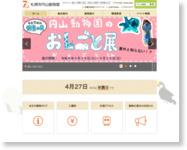 http://www.city.sapporo.jp/zoo/