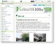 http://www.city.sendai.jp/ryokuchihozen/mesho100sen/ichiran/015.html