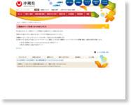 http://www.pref.okinawa.jp/site/doboku/toshimono/koen/urasoedaikoen.html