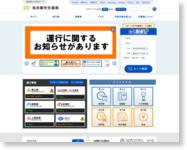 https://www.kotsu.city.nagoya.jp/jp/pc/