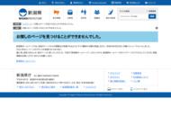 新潟県:にいがた出会いサポート事業