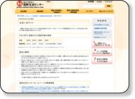 出会い系サイト(各種相談の件数や傾向)_国民生活センター