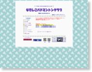 http://nadeshiko.c.ooco.jp/