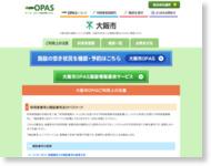 http://opas.jp/osakashi/