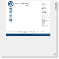 http://www.aozora-ichiba.co.jp/index.html