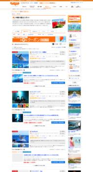沖縄の観光スポット・イベント一覧-じゃらん観光ガイド