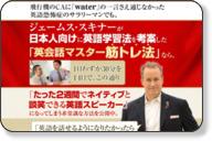 ジェームス・スキナーの【成功英語】発音の3ステップ