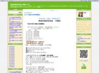 美容技術研究団体 月曜会