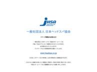 日本ヘッドスパ協会