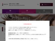 日本ヘアカラー工業会