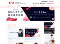日本メイクアップ技術検定協会(JMA)