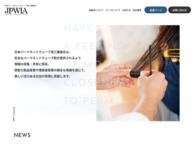日本パーマネントウェーブ液工業組合