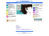 日本理容美容教育センター
