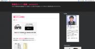 http://blog.livedoor.jp/aladdinchance1000/