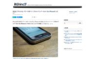 本当にフラットな パワーサポート フラットバンパーセット for iPhone5 レビュー : おShinoブ