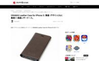 GRAMAS Leather Case for iPhone 5: 質感・デザインともに最高!! 高級レザーケース。   AppBank – iPhone, スマホのたのしみを見つけよう