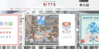WHITE KITTE | キッテ オフィシャルホームページ