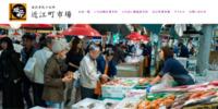 金沢の台所 - 近江町市場