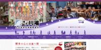 上川端商店街振興組合