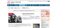 箱館高田屋嘉兵衛資料館 - 観光| 函館市公式観光情報サイトはこぶら