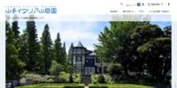 山手イタリア山庭園公式サイト|公益財団法人 横浜市緑の協会